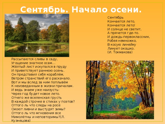 Картинки начало осени сентябрь - подборка (20)