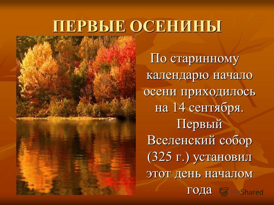 Картинки начало осени сентябрь - подборка (3)