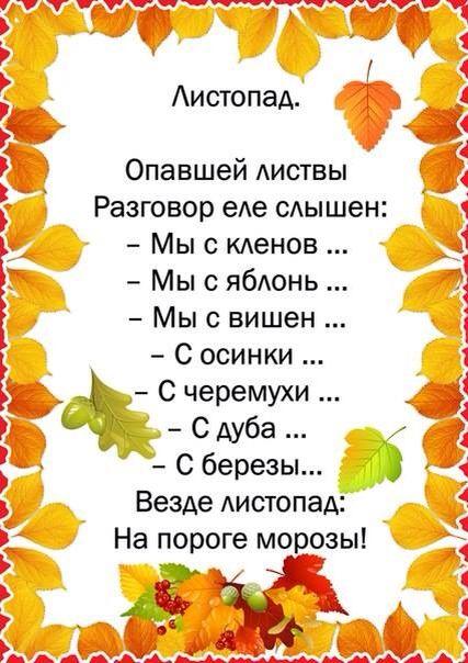 Картинки осень сентябрь, октябрь и ноябрь для детей (13)