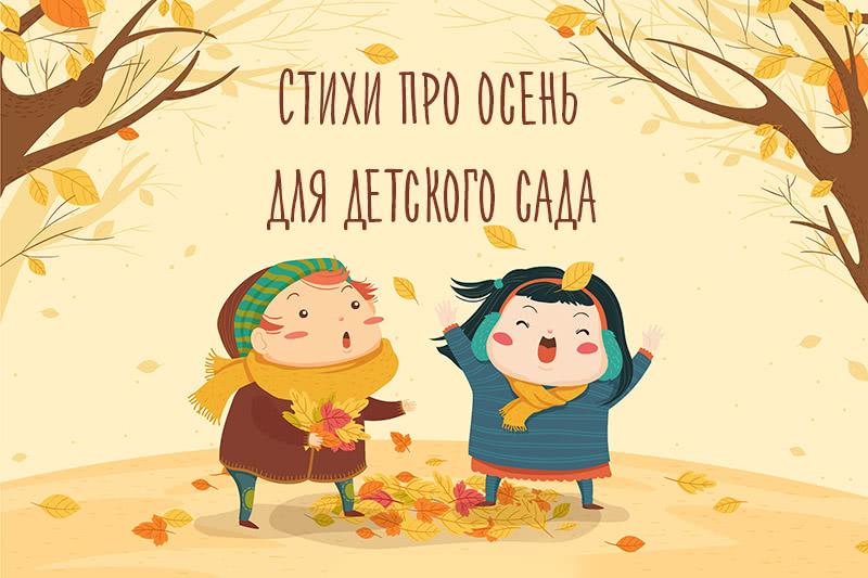 Картинки осень сентябрь, октябрь и ноябрь для детей (4)