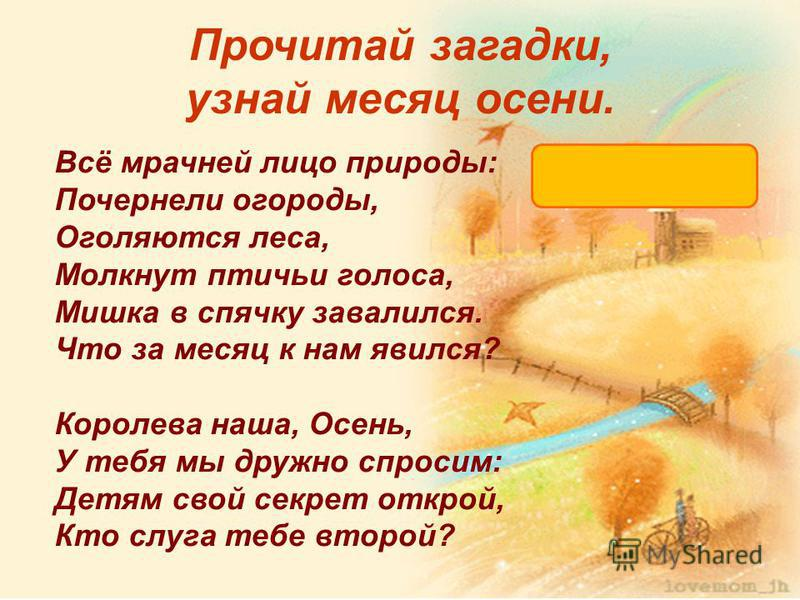 Картинки осень сентябрь, октябрь и ноябрь для детей (6)