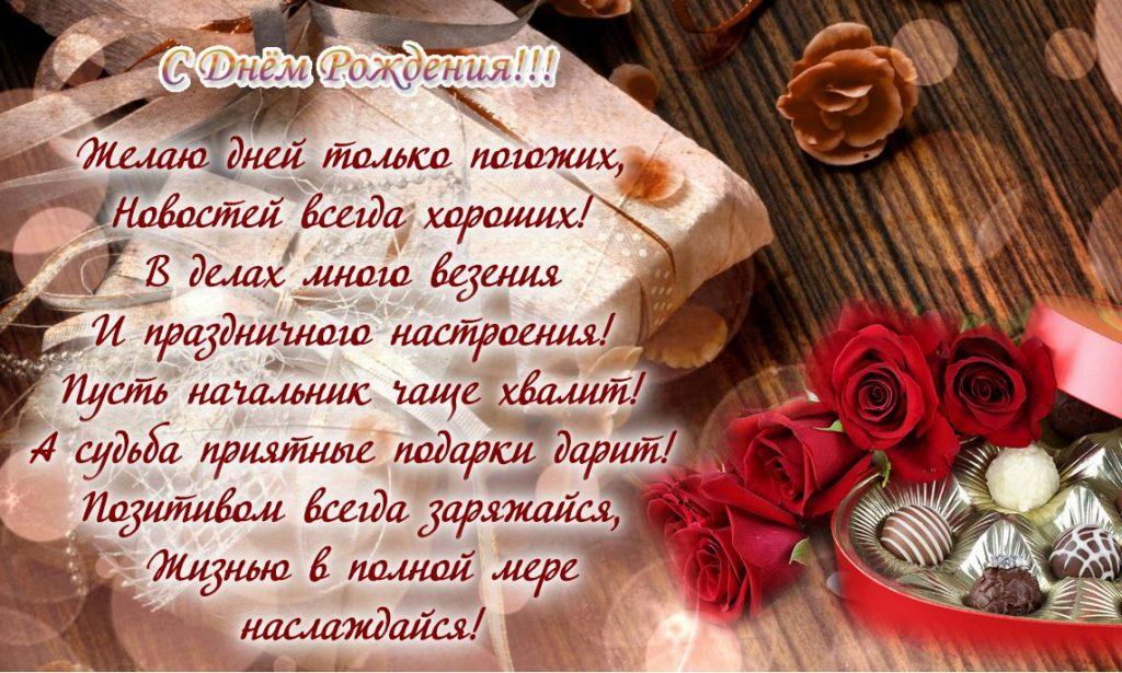 С днем рождения коллеге женщине картинка и стихи
