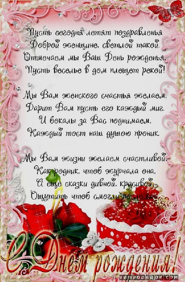 Поздравления с днем рождения проза женщину в возрасте