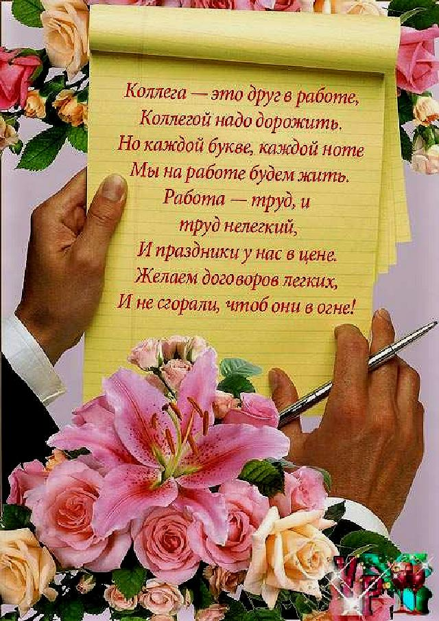 Физика, поздравление открытка с днем рождения женщине в стихах красивые коллеге