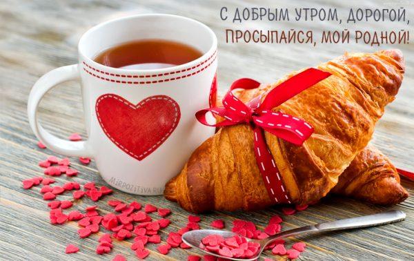 Картинки с добрым утром для парня любимого (3)