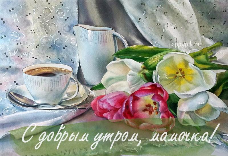 Картинки с добрым утром и хорошего дня маме (24)
