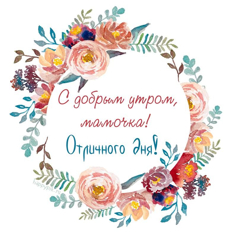Поздравление, открытка доброе утро мамочка с пожеланием хорошего дня