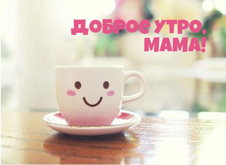 Картинки с добрым утром и хорошего дня маме (6)