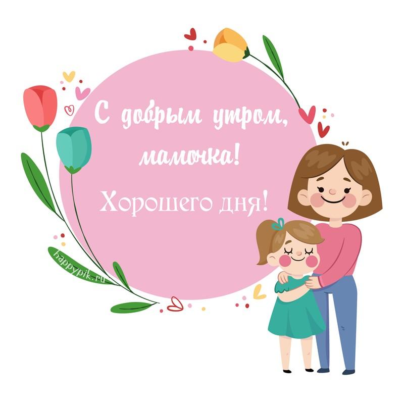 Картинки с добрым утром и хорошего дня маме (8)