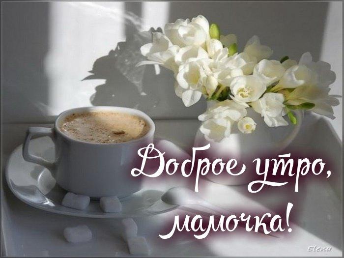 Картинки с добрым утром и хорошего дня маме (9)