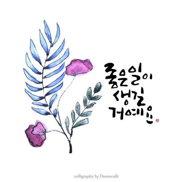 Корейские рисунки для срисовки (5)