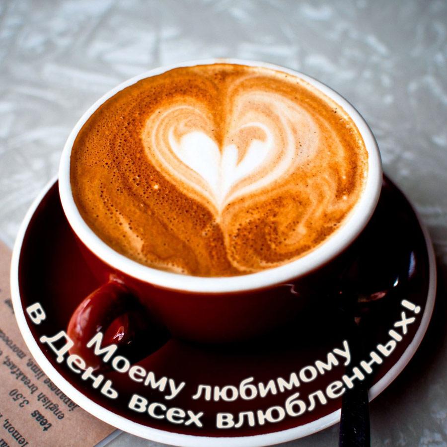Кофе любимому картинки и открытки приятные (12)