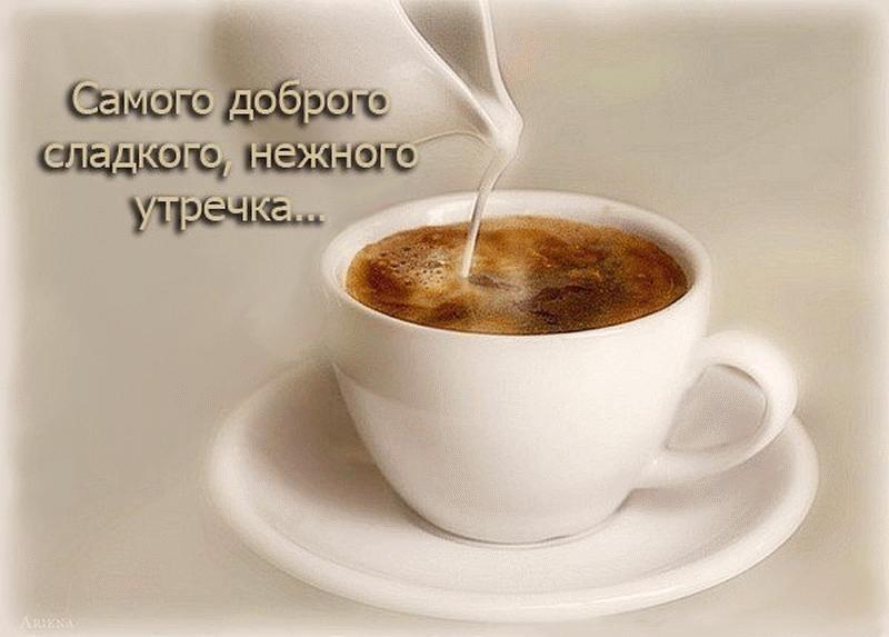 Кофе любимому картинки и открытки приятные (2)
