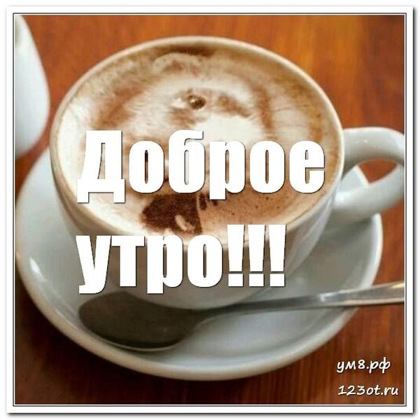 Кофе любимому картинки и открытки приятные (21)