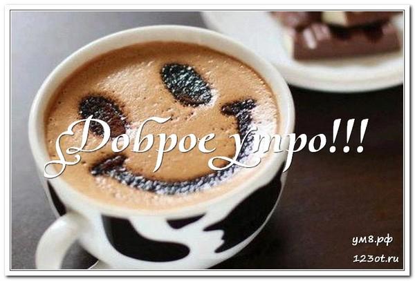 Кофе любимому картинки и открытки приятные (23)