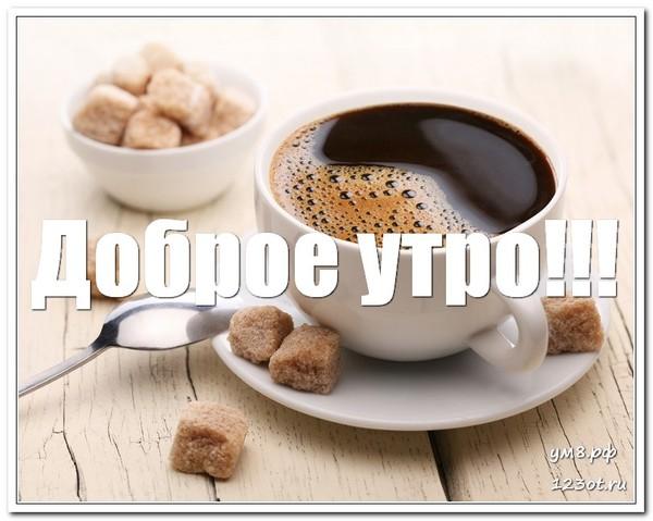 Кофе любимому картинки и открытки приятные (24)