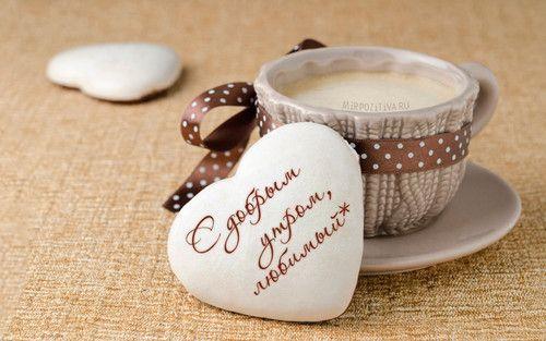 Кофе любимому картинки и открытки приятные (6)