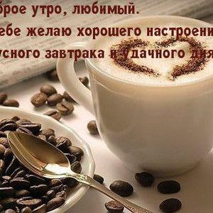 Кофе любимому картинки и открытки приятные (9)