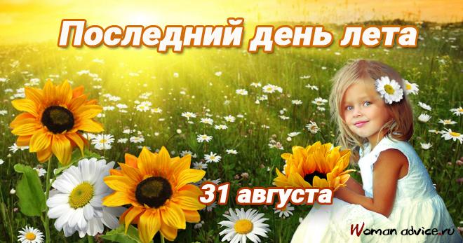 Красивые и прикольные картинки Последний день лета - подборка (34)