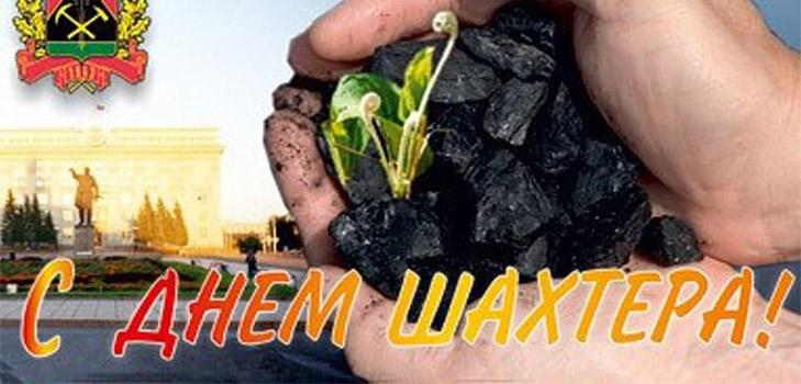 картинки с днем шахтера кузбасс андреас гурски