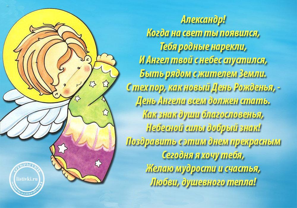 Красивые картинки на именины Александра с днём ангела (11)