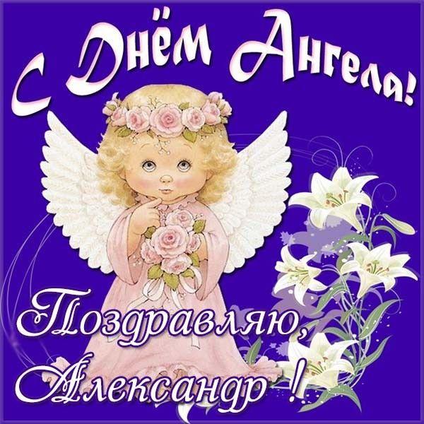 Красивые картинки на именины Александра с днём ангела (3)