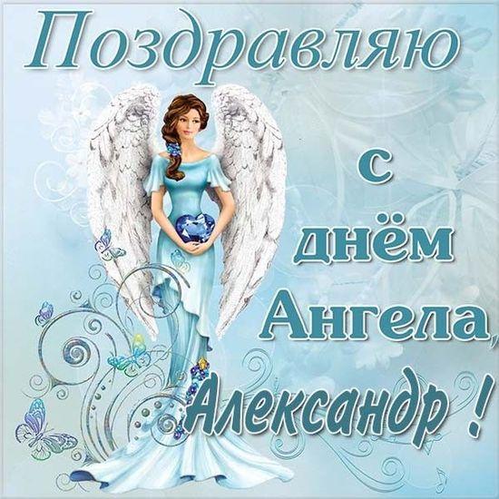 Красивые картинки на именины Александра с днём ангела (4)