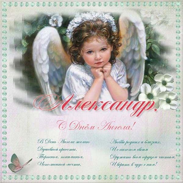 Красивые картинки на именины Александра с днём ангела (6)