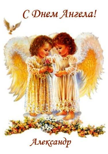 Красивые картинки на именины Александра с днём ангела (7)