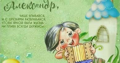 Красивые картинки на именины Александра с днём ангела (9)
