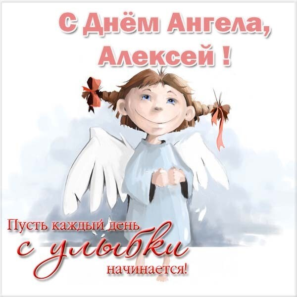 Красивые картинки на именины Алексея с днём ангела (1)