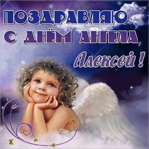 Красивые картинки на именины Алексея с днём ангела (10)