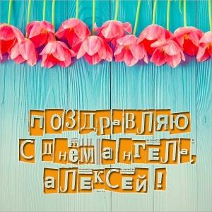 Красивые картинки на именины Алексея с днём ангела (11)