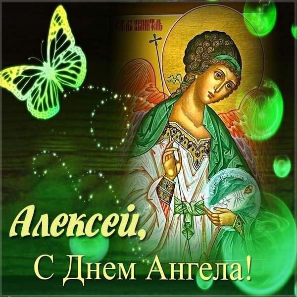Красивые картинки на именины Алексея с днём ангела (12)