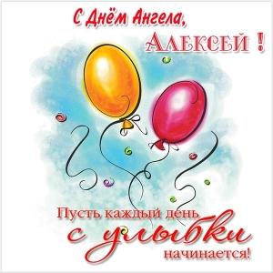 Красивые картинки на именины Алексея с днём ангела (13)
