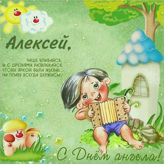 Красивые картинки на именины Алексея с днём ангела (14)