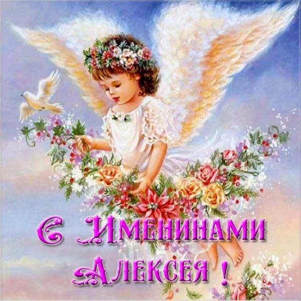 Красивые картинки на именины Алексея с днём ангела (15)