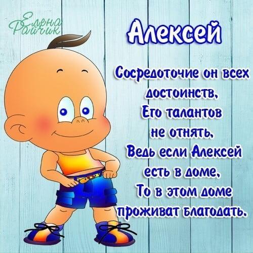 Красивые картинки на именины Алексея с днём ангела (16)
