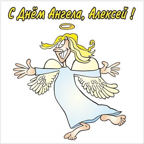 Красивые картинки на именины Алексея с днём ангела (17)