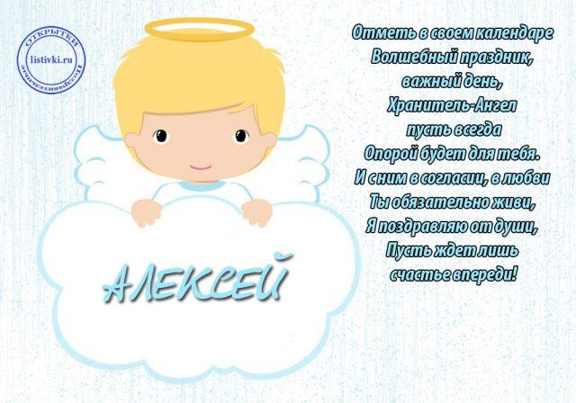 Красивые картинки на именины Алексея с днём ангела (18)