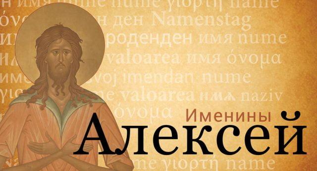 Красивые картинки на именины Алексея с днём ангела (2)