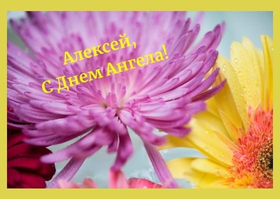 Красивые картинки на именины Алексея с днём ангела (3)