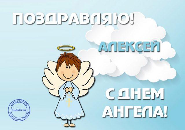 Красивые картинки на именины Алексея с днём ангела (4)