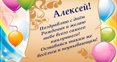 Красивые картинки на именины Алексея с днём ангела (5)