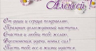 Красивые картинки на именины Алексея с днём ангела (6)