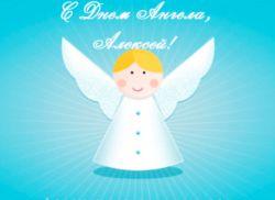 Красивые картинки на именины Алексея с днём ангела (7)