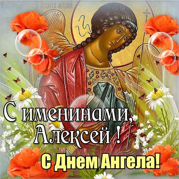 Красивые картинки на именины Алексея с днём ангела (8)