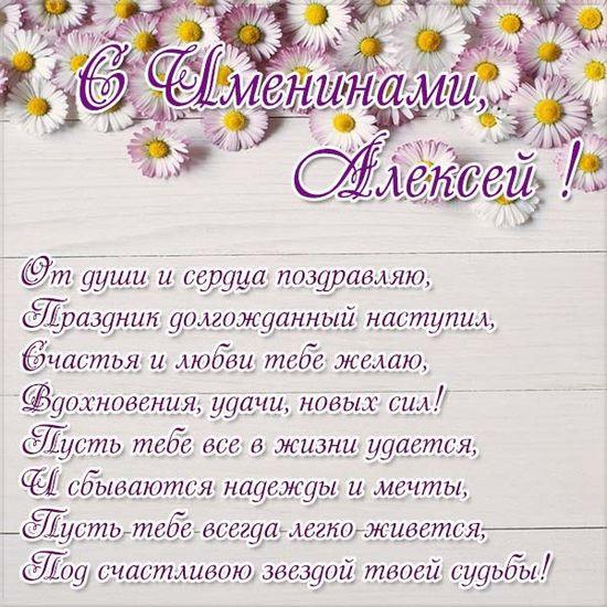 Красивые картинки на именины Алексея с днём ангела (9)
