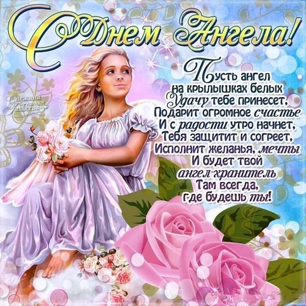 Красивые картинки на именины Афанасия с днём ангела (6)