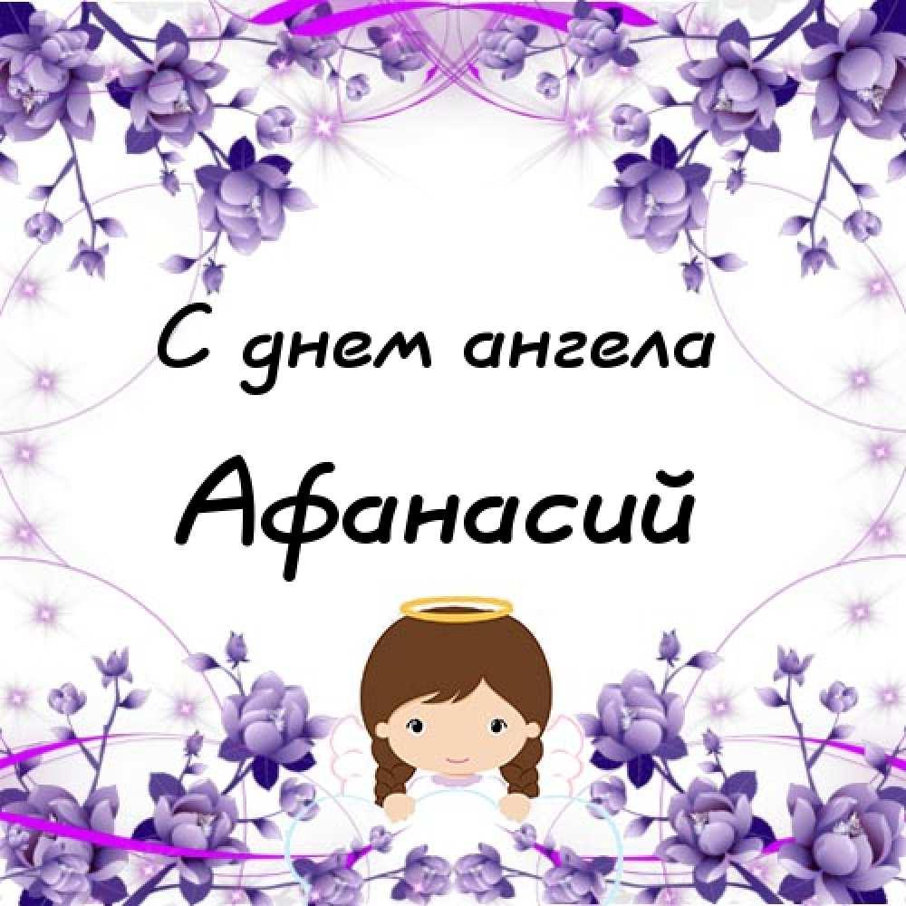 Красивые картинки на именины Афанасия с днём ангела (7)